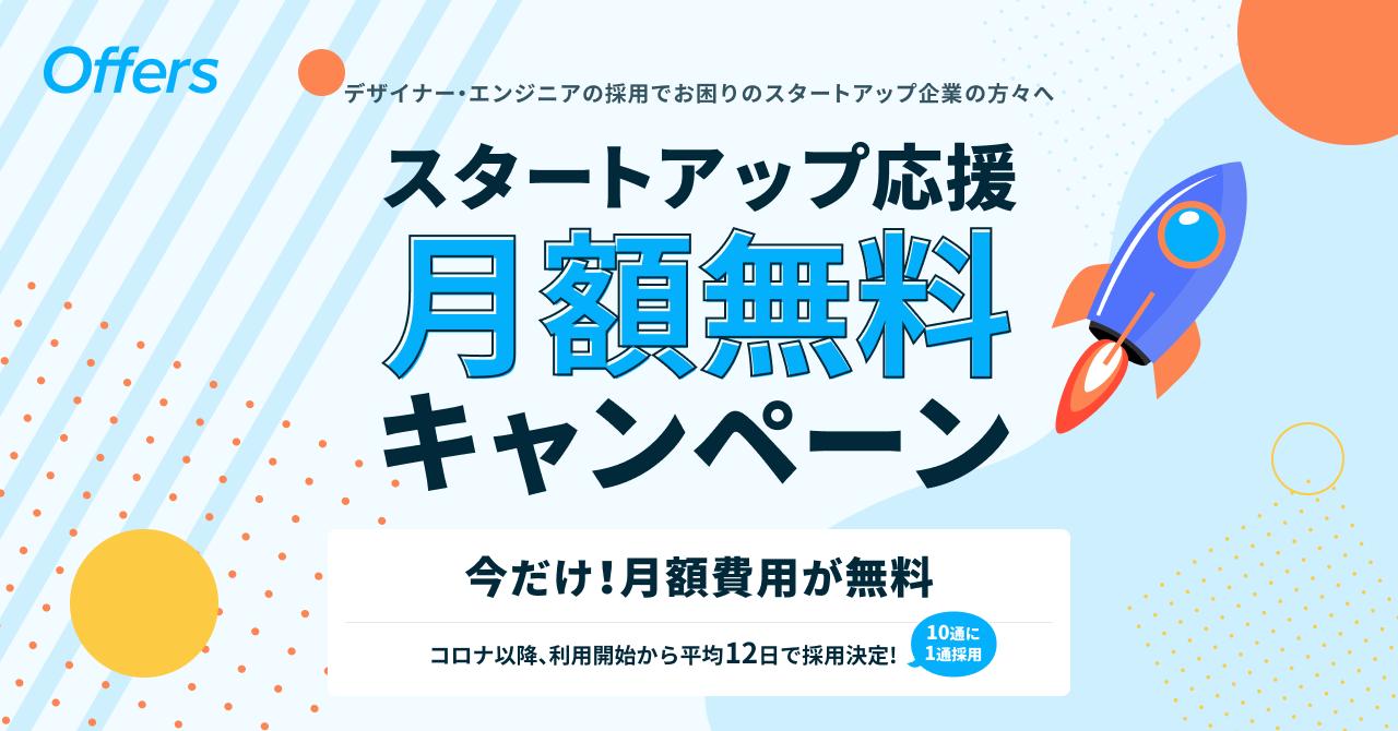 スタートアップ応援 月額無料キャンペーン | Offers