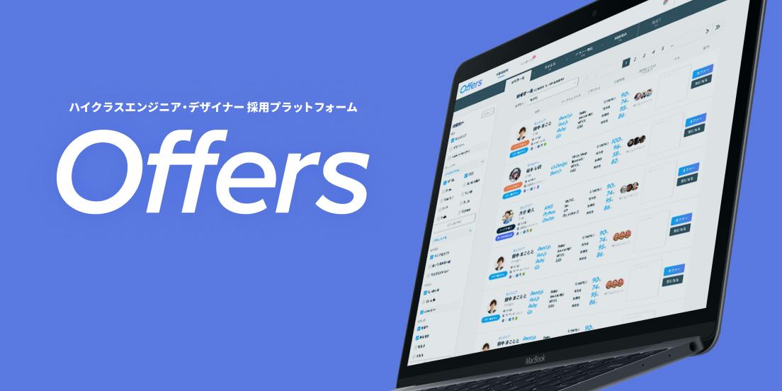 Offers_LP_資料請求用_20200204